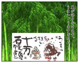 十万石饅頭_001.jpg