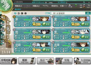 第6水雷戦隊.JPG