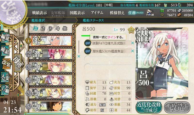 呂号第五百潜水艦: JAMASAKURA