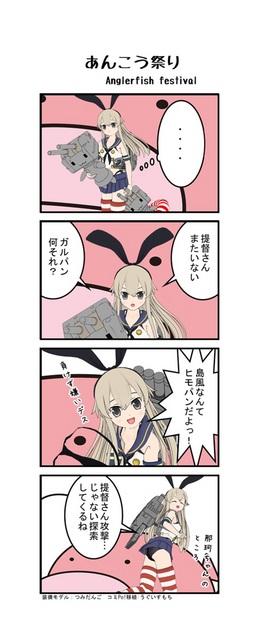 あんこう祭り_001.jpg