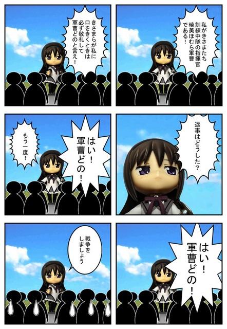 まどマギ008a_001.jpg