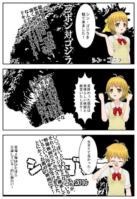 ゴジラ1_001.jpg