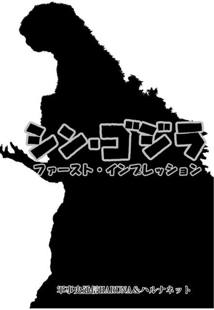 シン・ゴジラファースト・インプレッション_001.jpg