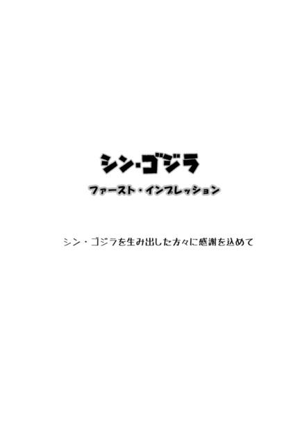 シン・ゴジラファースト・インプレッション_002.jpg