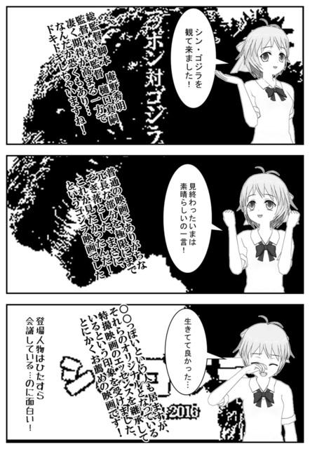 シン・ゴジラファースト・インプレッション_003.jpg