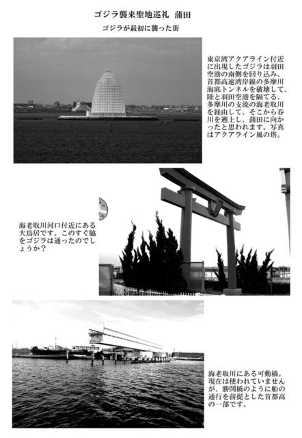 シン・ゴジラファースト・インプレッション_004.jpg