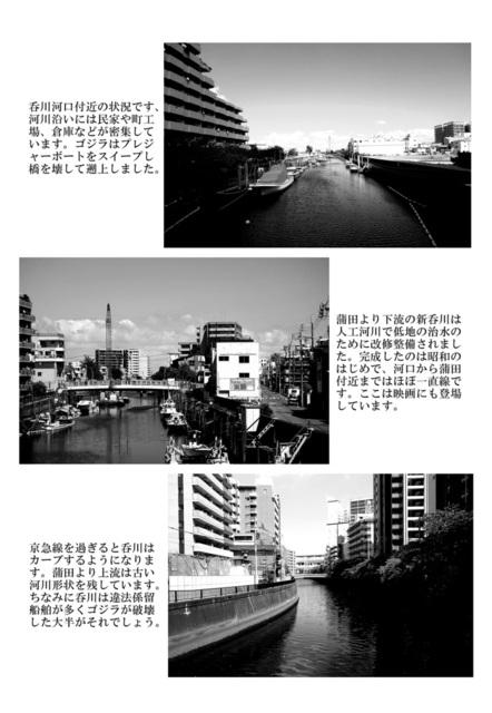 シン・ゴジラファースト・インプレッション_005.jpg