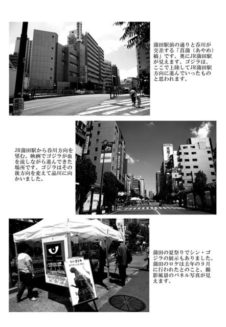 シン・ゴジラファースト・インプレッション_006.jpg