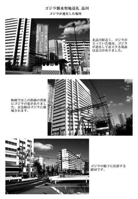 シン・ゴジラファースト・インプレッション_008.jpg