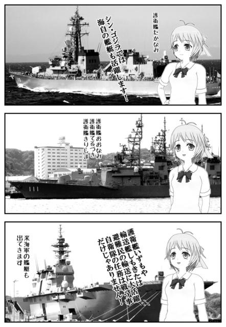 シン・ゴジラファースト・インプレッション_009.jpg