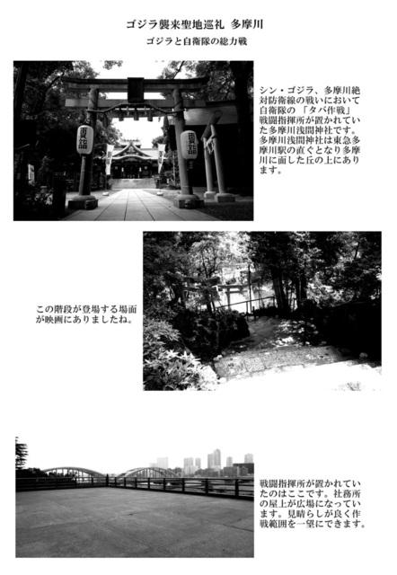シン・ゴジラファースト・インプレッション_010.jpg