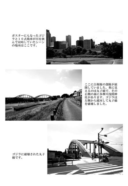 シン・ゴジラファースト・インプレッション_011.jpg