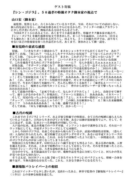 シン・ゴジラファースト・インプレッション_012.jpg