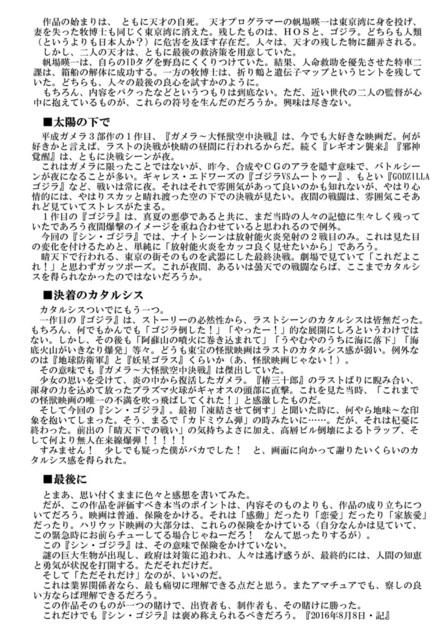 シン・ゴジラファースト・インプレッション_013.jpg