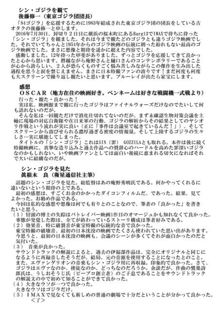 シン・ゴジラファースト・インプレッション_014.jpg