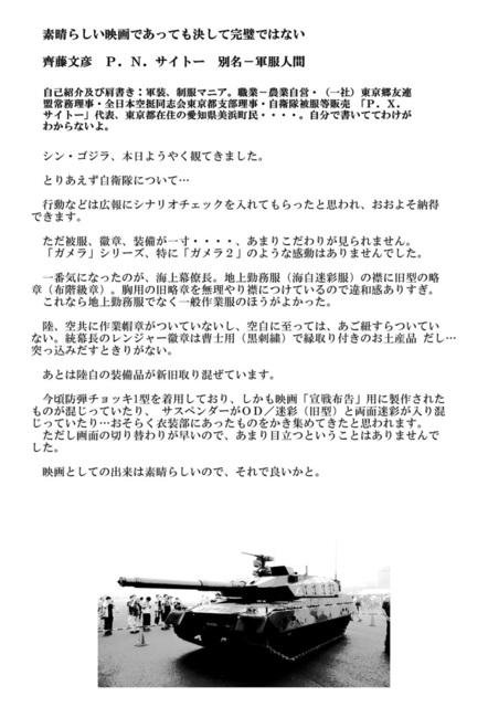 シン・ゴジラファースト・インプレッション_015.jpg