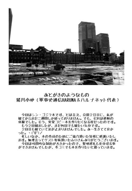シン・ゴジラファースト・インプレッション_016.jpg