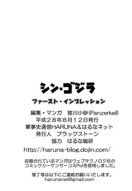 シン・ゴジラファースト・インプレッション_017.jpg