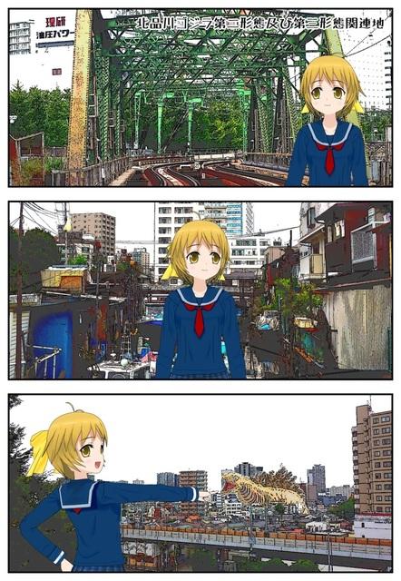 シン・ゴジラ北品川第二三形態出現_001.jpg