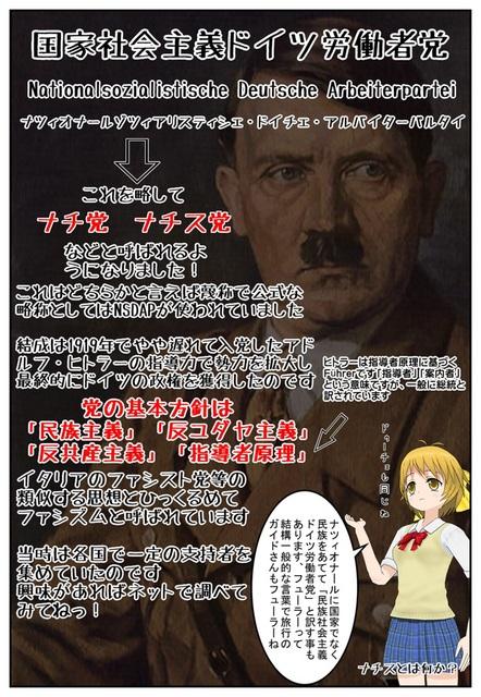 ナチスとは何か?_001.jpg