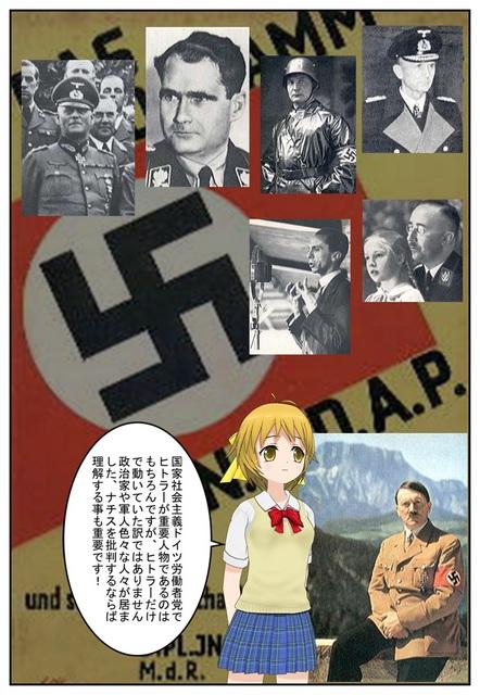 ナチスとは何か?_002.jpg