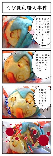 ミクまん殺人事件_001.jpg
