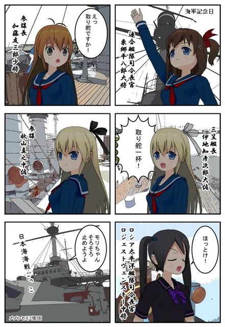 メメンとモリ43_001.jpg