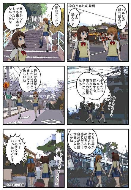 メメンとモリ44_001.jpg