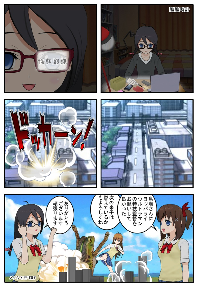 腹腹時計: JAMASAKURA