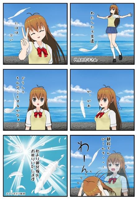 メメンとモリ46_001.jpg