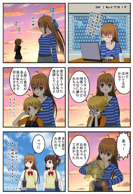 メメンとモリ48_001.jpg