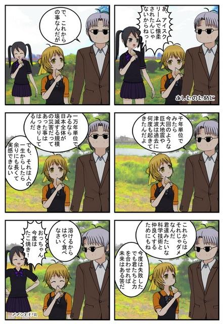メメンとモリ50_001.jpg