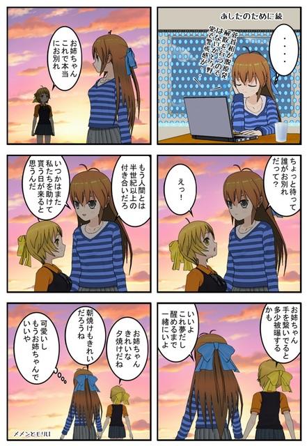メメンとモリ51_001.jpg