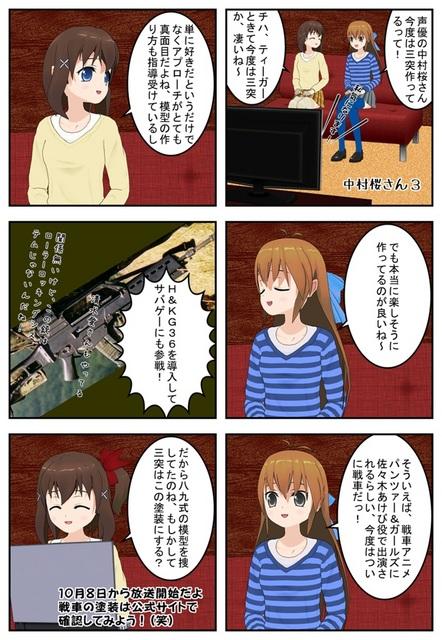 中村桜3_001.jpg