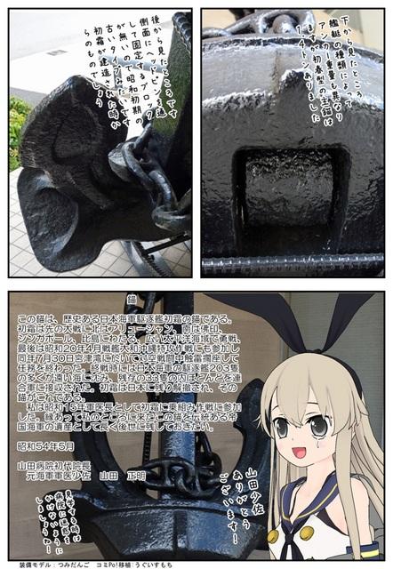 初霜錨_002.jpg