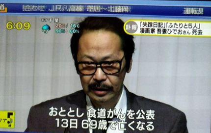 吾妻ひでお先生.JPG