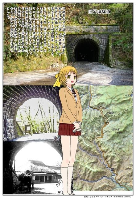天城山トンネル_001.jpg
