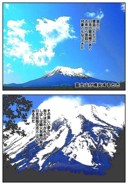 富士山2_001.jpg