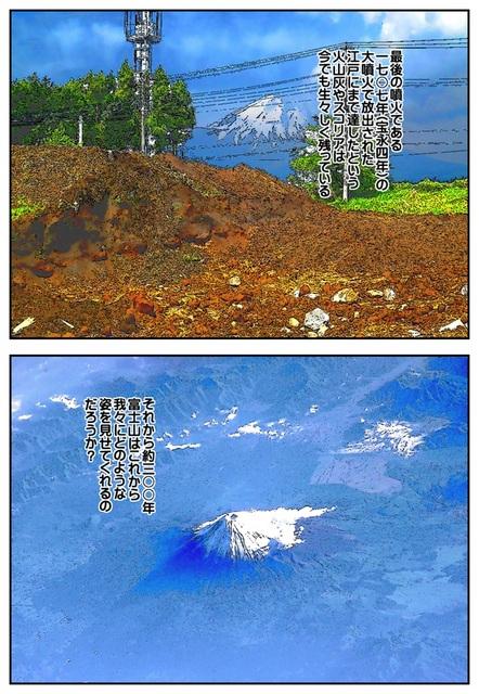富士山2_002.jpg