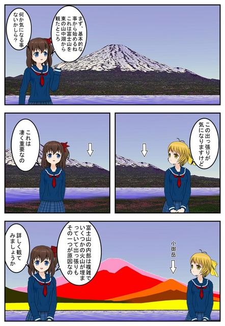 富士山4_001.jpg