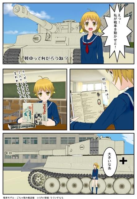 戦車って何だろうね?_001.jpg