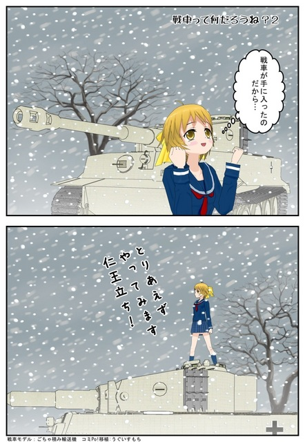 戦車って何だろうね?_002.jpg