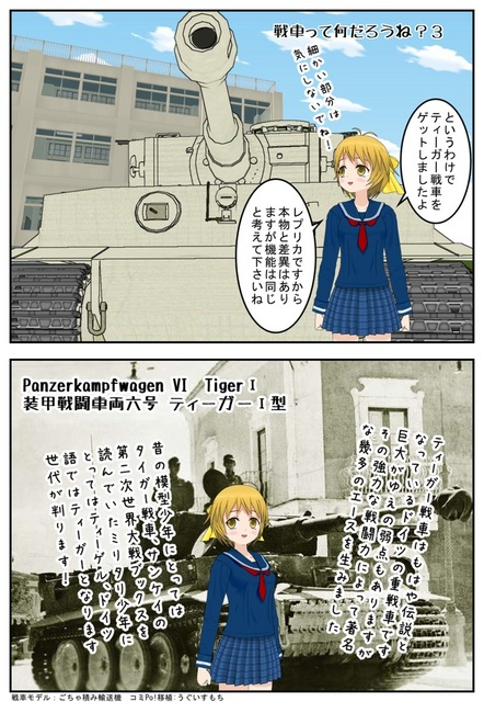 戦車って何だろうね?_003.jpg