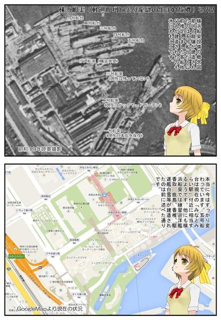 横浜船渠その2_001.jpg