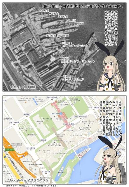 横浜船渠_001.jpg