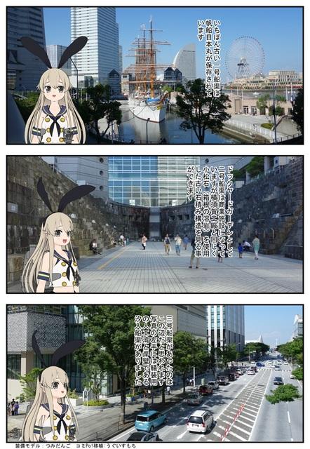 横浜船渠_003.jpg