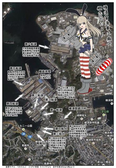 横須賀海軍工廠概念図_001.jpg