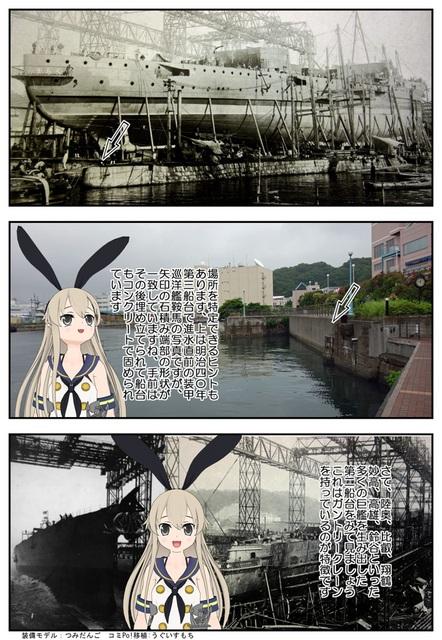 横須賀海軍工廠船台_002a.jpg