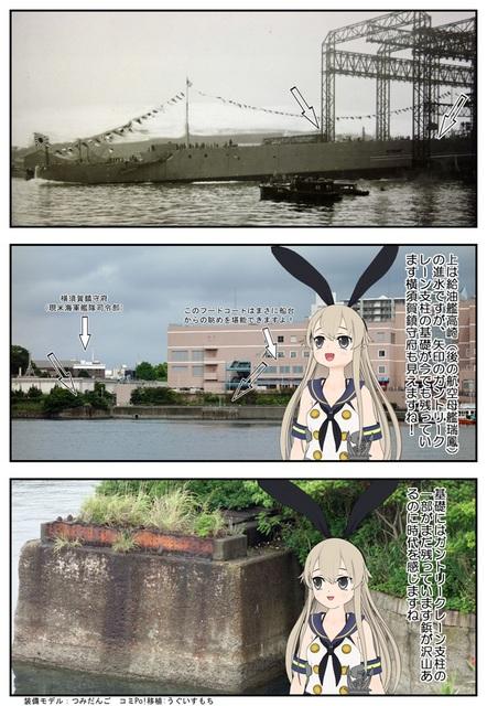 横須賀海軍工廠船台_003.jpg