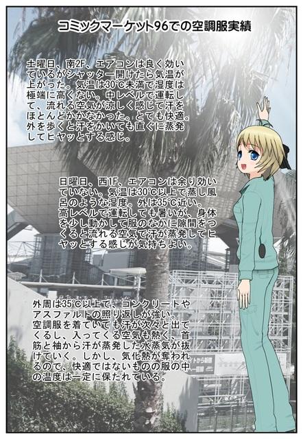 空調服_001.jpg